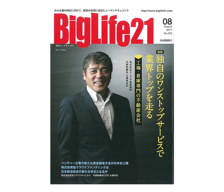 13-1BigLife表紙(2017年7月)