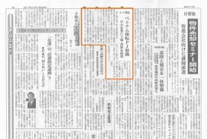 週刊住宅記事(2017年8月)