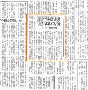 週刊住宅記事02(2017年9月)