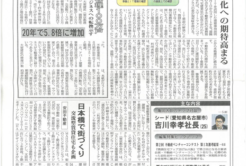 全国賃貸住宅表紙(2017年9月)