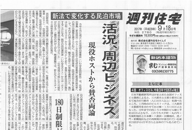 週刊住宅表紙02(2017年9月)