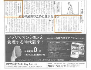 全国賃貸住宅記事(2017年10月2日)