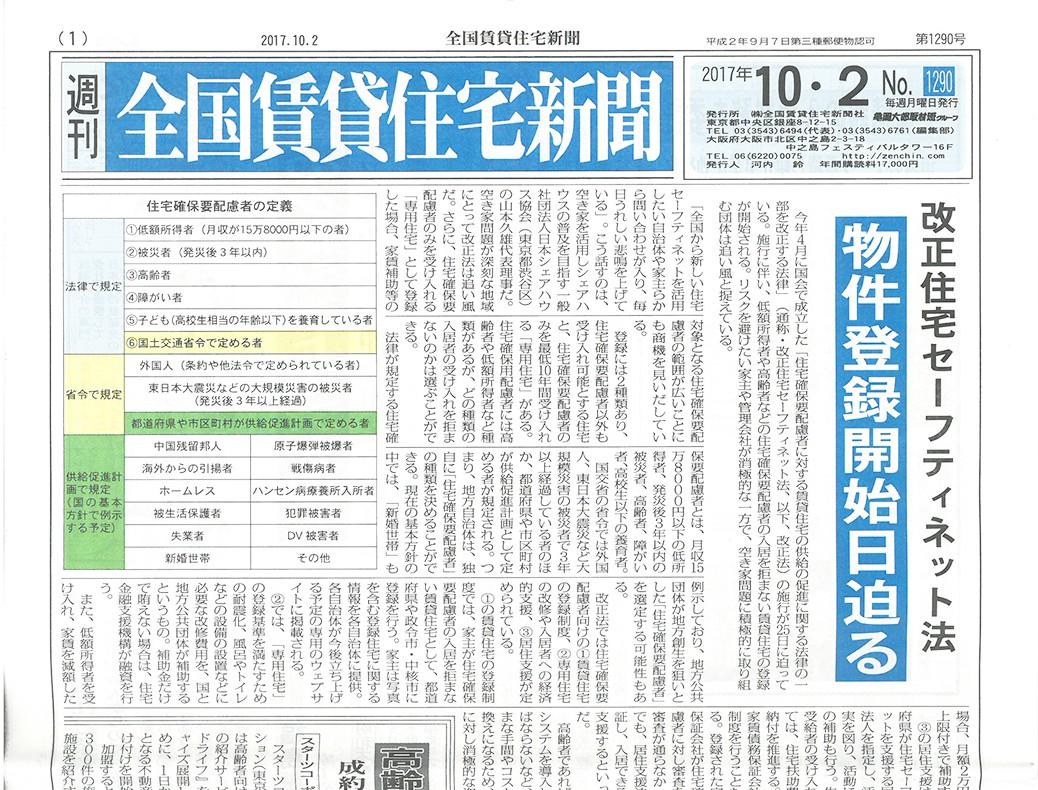 全国賃貸住宅表紙(2017年10月2日)