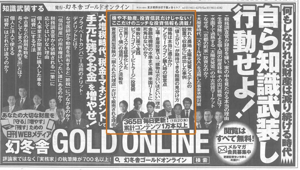 日経新聞中面 1