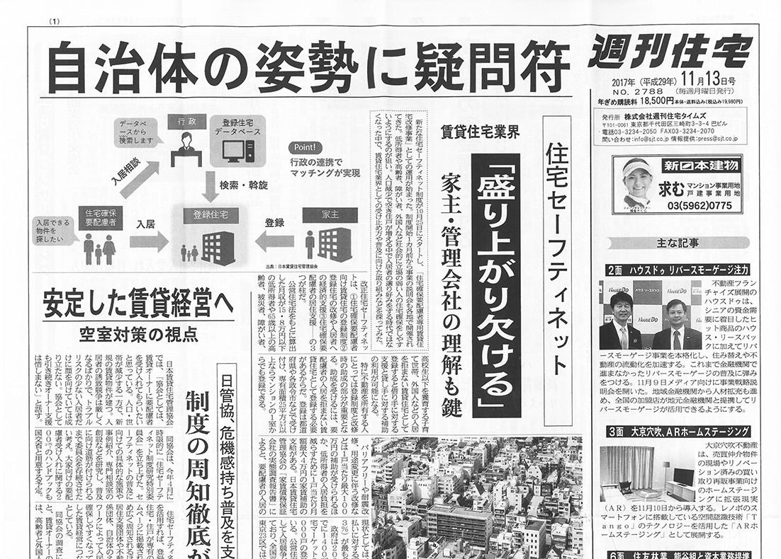 週刊住宅表紙(小)