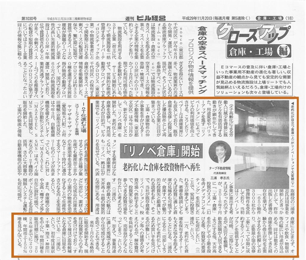 週刊ビル経営中面01(小)
