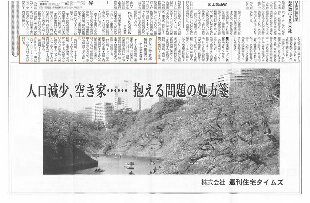 週刊住宅中面(小)