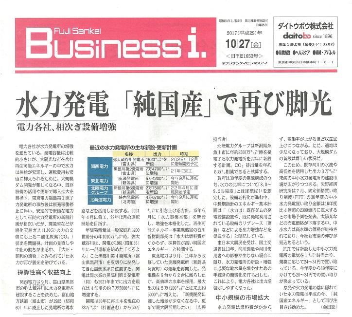 ビジネスアイ表紙 2