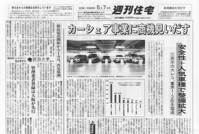 週刊住宅_表紙