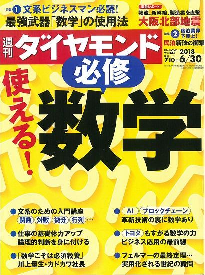 週刊ダイヤモンド表紙