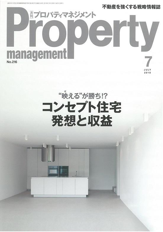 プロパティマネジメント表紙(縮小)
