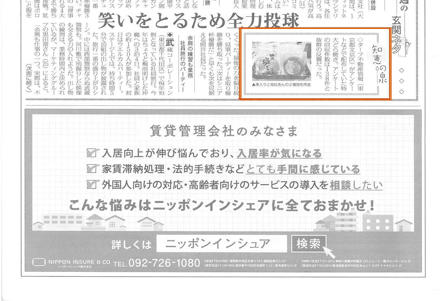 ニッポン イン シュア